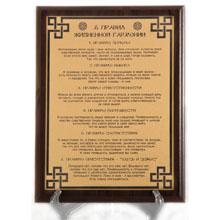 Плакетка подарочная 6 Правил жизненной гармонии, GP 010309006
