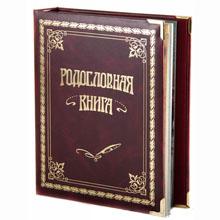 Родословная книга - Классическая вишневая GP040102001