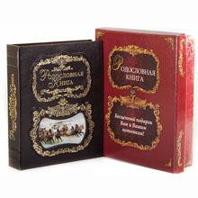 Родословная книга Тройка с картинкой в картонной коробке GP04020