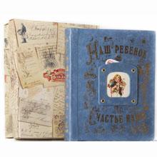 Наш ребенок книга-альбом (голубой) кожа,GP040401004